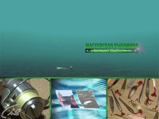 видео мастерская рыболова