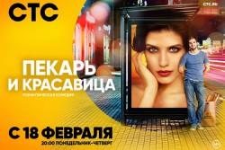 Пекарь и красавица 10, 11, 12, 13, 14 серия (2019) HDRip