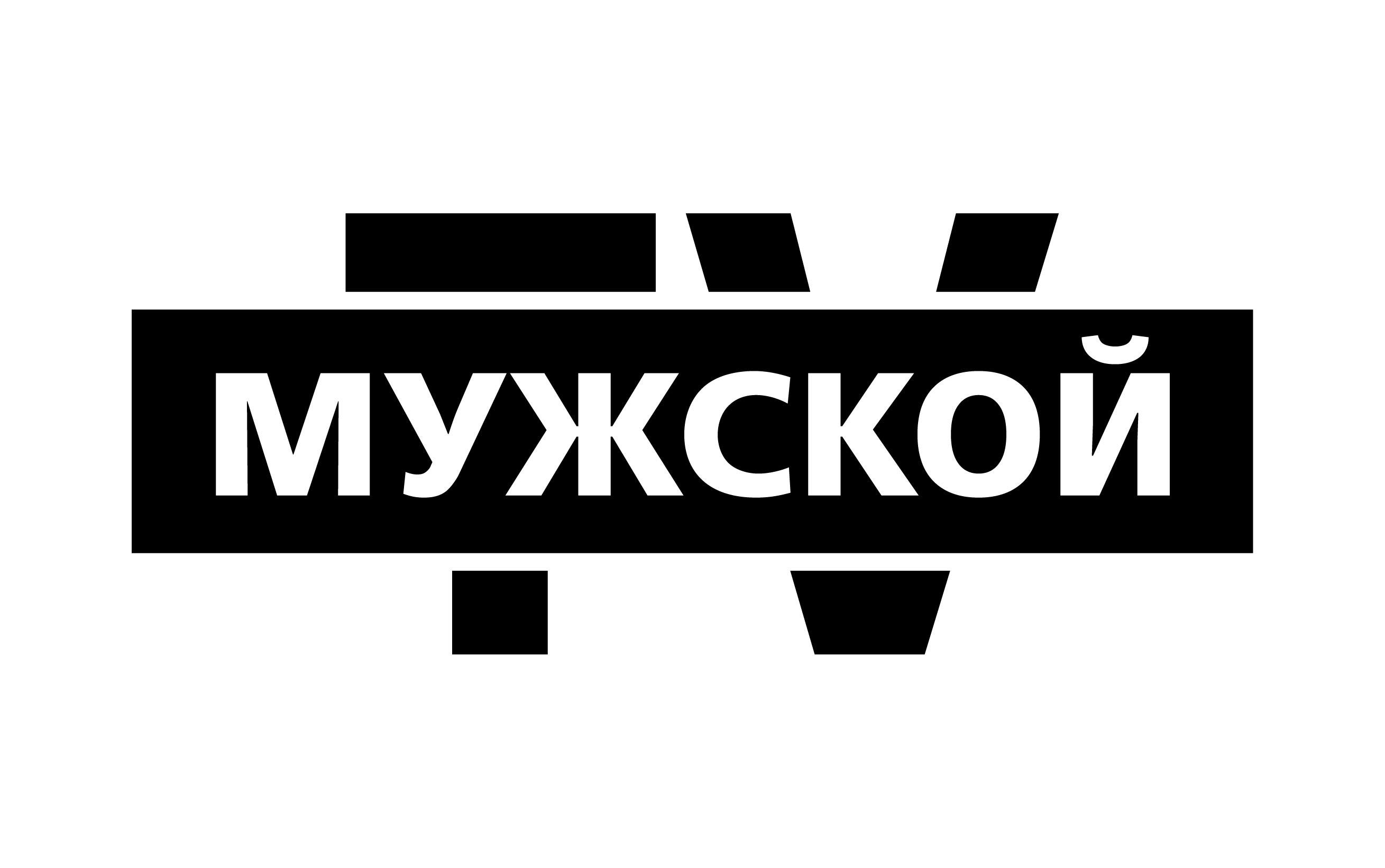 muzhskoj